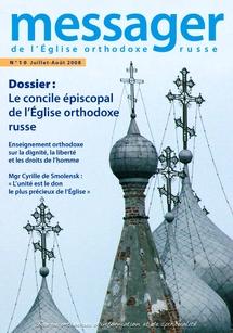 """Version électronique du numéro 10 du """"Messager de l'Eglise orthodoxe russe"""""""