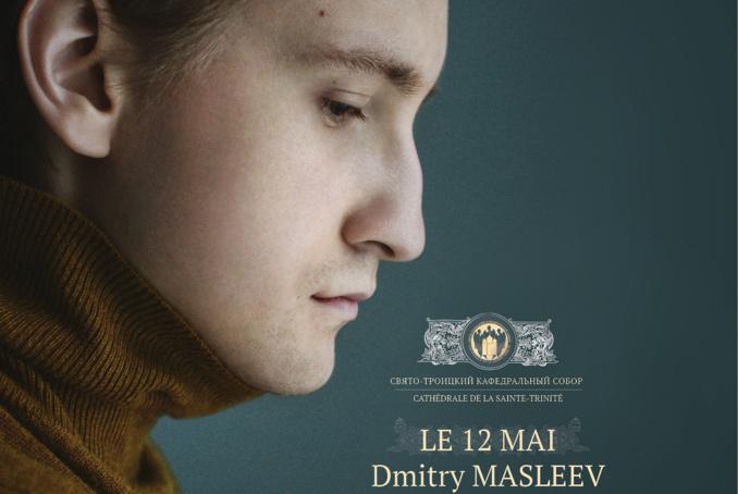 Le pianiste Dmitry Masleev a donné un concert dans l'amphithéâtre du Centre Culturel et Spirituel russe