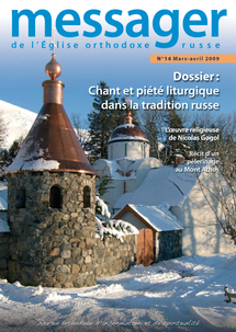 "Editorial du numéro 14 du ""Messager de l'Eglise orthodoxe russe"""