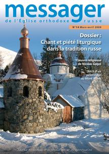 """Editorial du numéro 14 du """"Messager de l'Eglise orthodoxe russe"""""""
