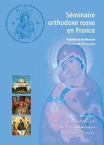 Informations supplémentaires sur le séminaire orthodoxe russe en France