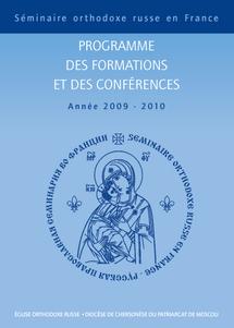 Parution du programme des formations et des conférences du Séminaire orthodoxe russe