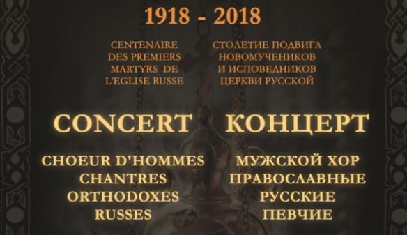 « 1918 – 2018 » : deux concerts de musique sacrée en mémoire des nouveaux martyrs de l'Eglise russe