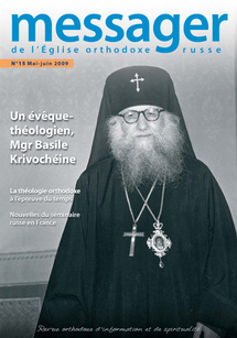 """Version électronique du numéro 15 du """"Messager de l'Eglise orthodoxe russe"""""""