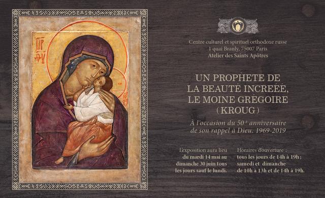 """Exposition """"Le moine Grégoire (Kroug). Un prophète de la beauté incréée"""" aura lieu au Centre spirituel et culturel orthodoxe russe"""