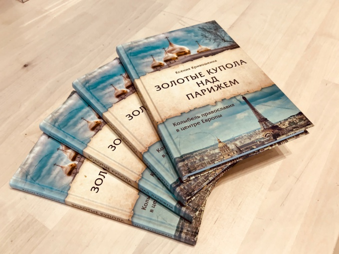 Le livre sur la cathédrale de la Sainte Trinité désigné lauréat du XIVème concours littéraire à Moscou