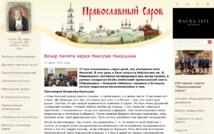 Soirée commémorative en l'honneur du prêtre Nicolas Nikichine s'est déroulée à Sarov