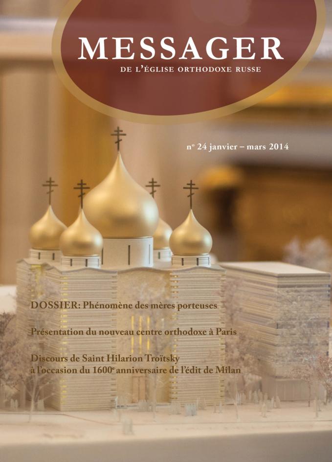 """Publication du 24e numéro du """"Messager de l'Eglise orthodoxe russe"""""""