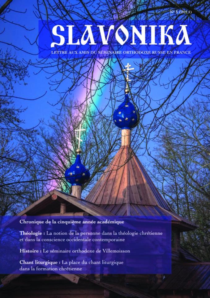 """Parution du numéro 2014 de """"SLAVONIKA"""", revue annuelle du Séminaire orthodoxe russe en France"""