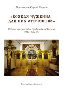 """Parution aux Éditions Sainte-Geneviève du livre du P. Serge Model, """"Toute terre étrangère est pour eux une patrie"""". 150 ans de présence orthodoxe en Belgique"""