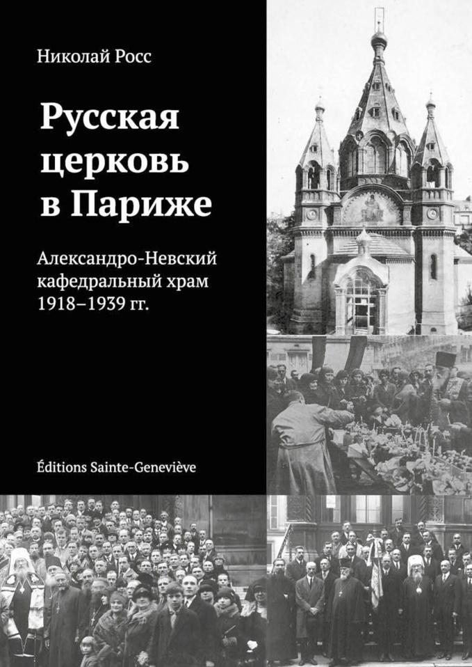 Les Éditions Sainte-Geneviève publient un livre de Nicolas Ross sur l'histoire de l'église Saint-Alexandre-Nevski à Paris