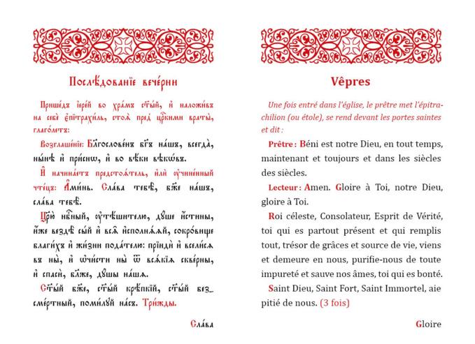 Nouvelle édition augmentée de l'office des vêpres en slavon et français