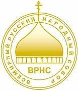 Ouverture de la XIIe assemblée conciliaire mondiale du peuple russe