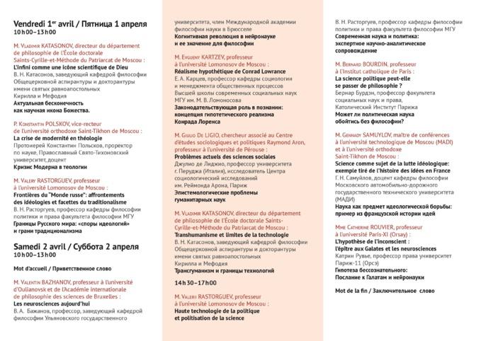 """""""Problèmes actuels de la philosophie des sciences"""". Colloque franco-russe au Séminaire orthodoxe russe le 1 et 2 avril 2016"""