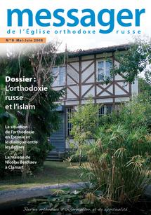 Le dossier du numéro 9 du 'Messager de l'Eglise orthodoxe russe' est consacré au dialogue entre l'orthodoxie et l'islam