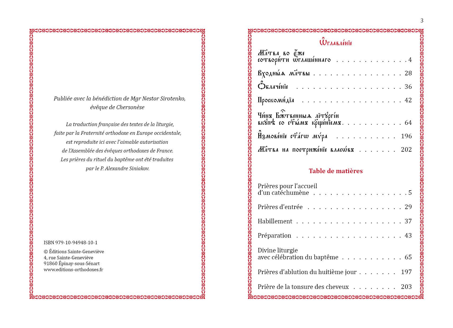 Nouvelle parution aux Éditions Sainte-Geneviève: Liturgie baptismale en version bilingue (français et slavon)