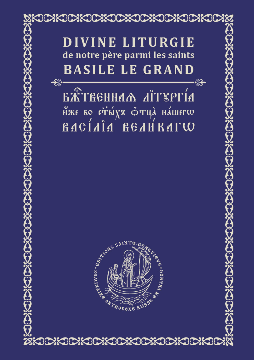 Liturgie de Saint Basile en version bilingue (français et slavon)