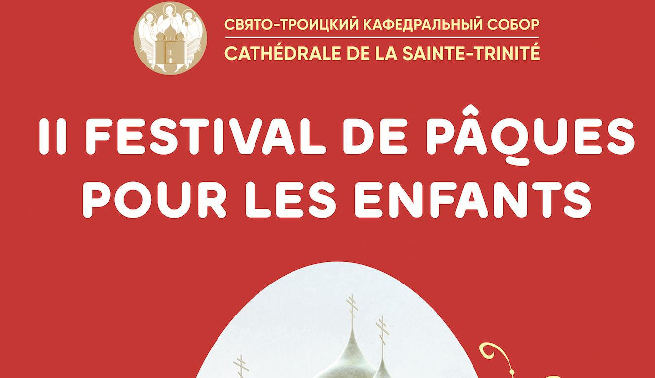 Annonce: La Divine Liturgie pascale et le deuxième Festival de Pâques pour enfants au Centre spirituel et culturel orthodoxe russe