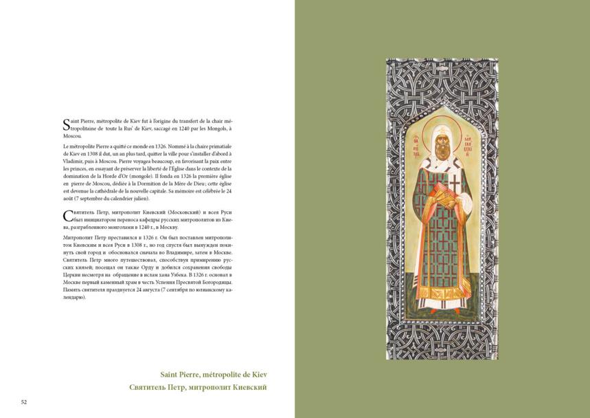 Parution d'un splendide livre-album sur l'église en bois du Séminaire orthodoxe à Épinay-sous-Sénart