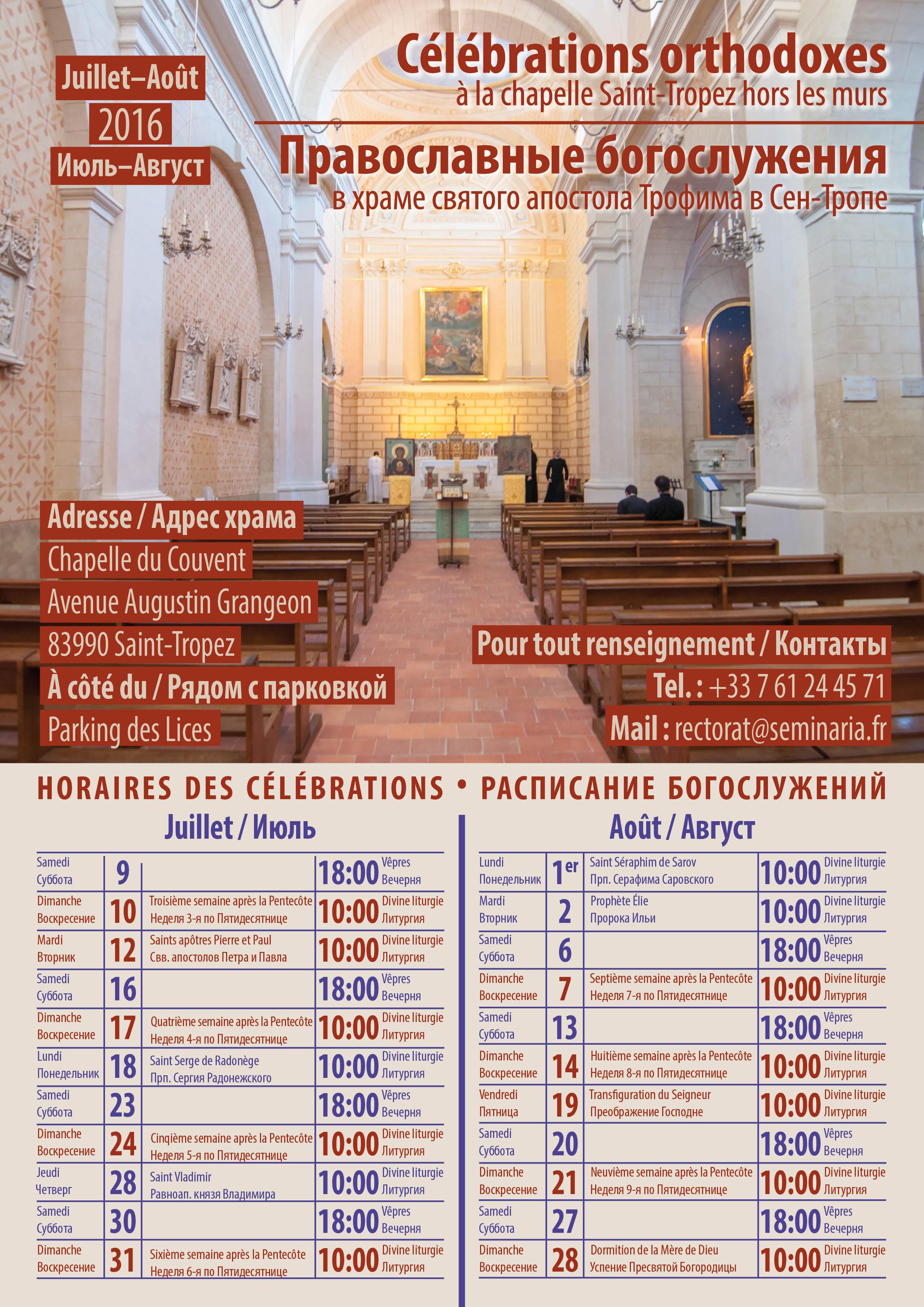 Célébrations orthodoxes à Saint-Tropez en juillet et août 2016