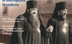 """Version électronique du numéro 11 du """"Messager de l'Eglise orthodoxe russe"""""""
