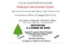 La fête de Noël de l'école paroissiale de l'église des Trois-Saints-Docteurs aura lieu le 11 janvier