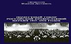 Un prêtre catholique français publie en russe une étude sur le concile de Moscou de 1917-1918